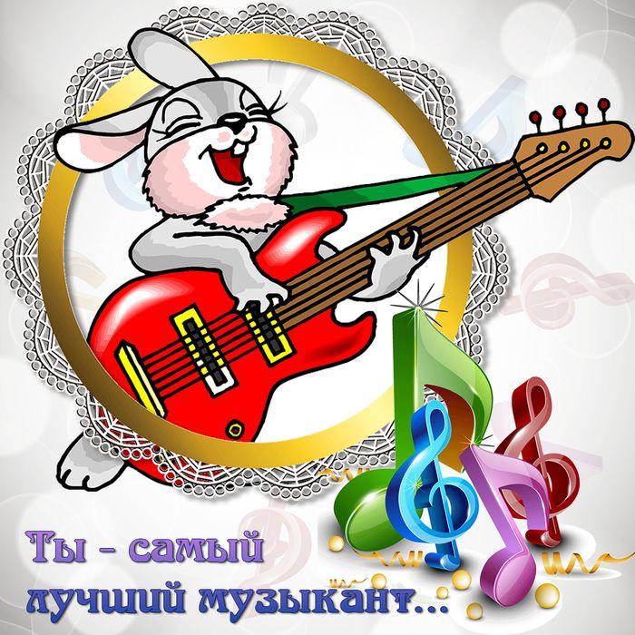 С днем рождения музыканту открытки