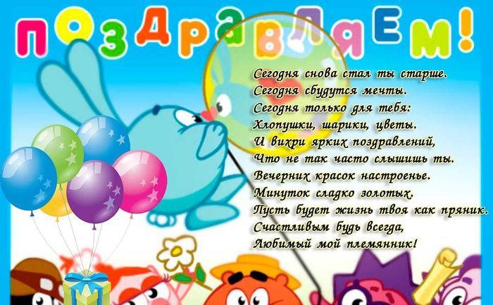 Открытки, поздравление в картинке с днем рождения племянника