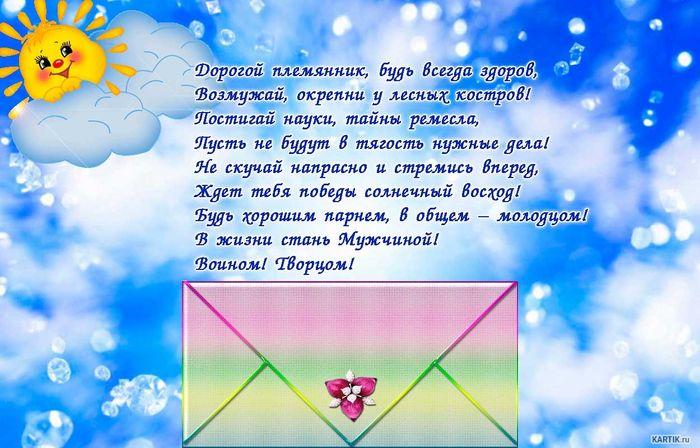 Поздравление в картинке с днем рождения племянника, открыток днем рождения