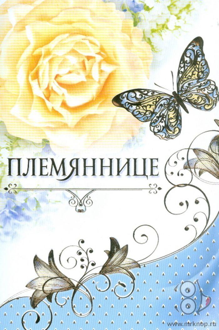 Челябинск, открытки спасибо племянница