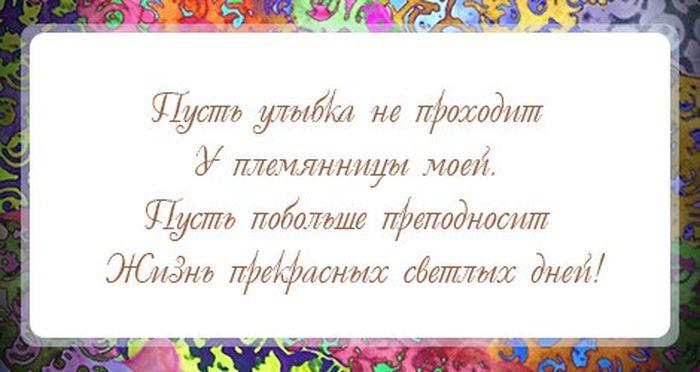 Стихи поздравления племяннице от тети