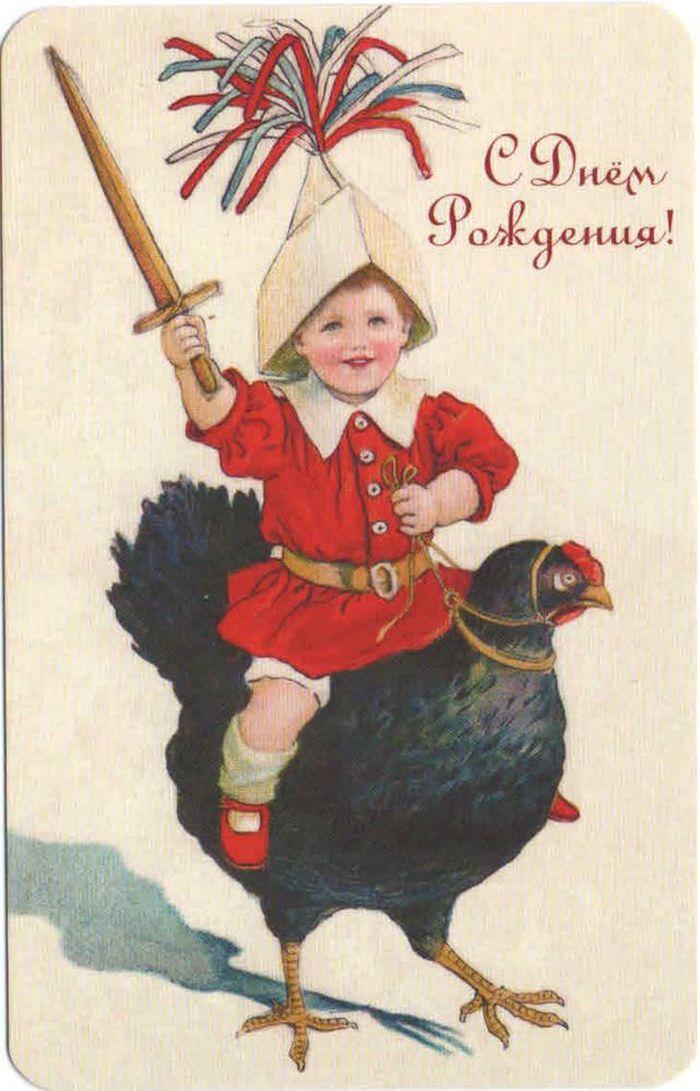Поздравляем, старинная открытка днем рождения