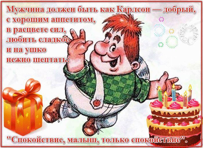 Картинки с днем рождения с карлсоном