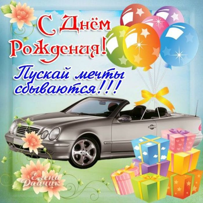Поздравления с днем рождения подростка фото