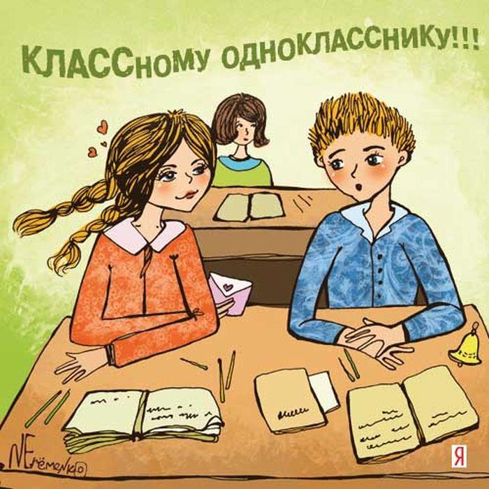 Путина медведева, открытка для одноклассника ко дню рождения