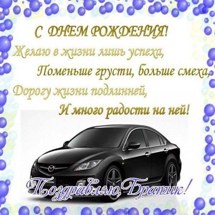 Поздравление и открытка с днем рождения брату