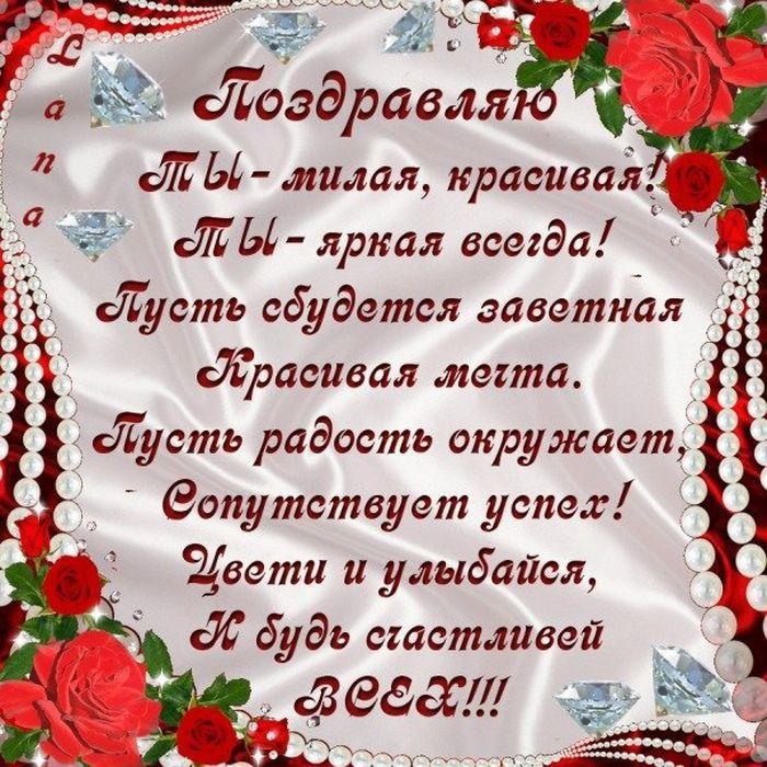 С днем рождения стихи поздравления снохе