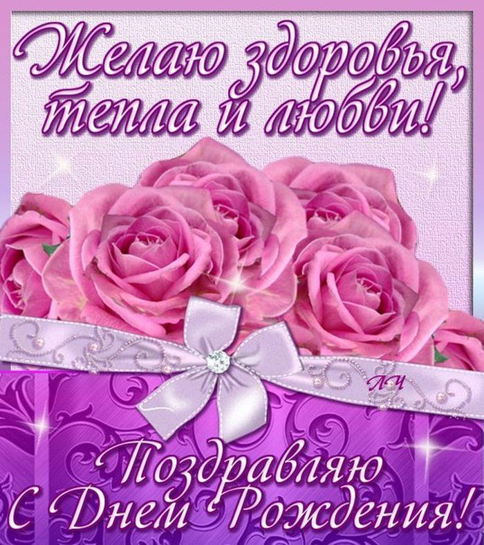 Поздравительная открытка с днем рождения снохе