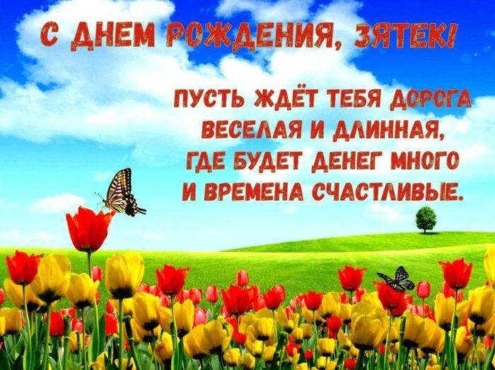 Картинки поздравления зятя с днем рождения, марта