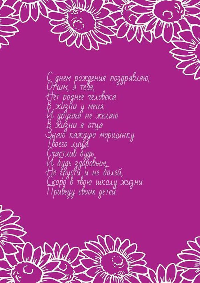 Стихи с днем рождения отчиму от дочки короткие