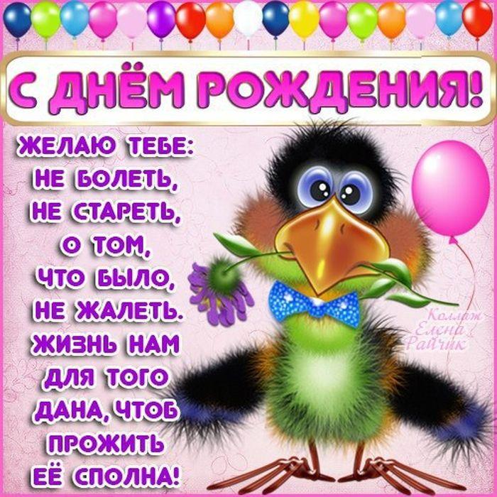 Поздравление с днем рождения женщине шутки