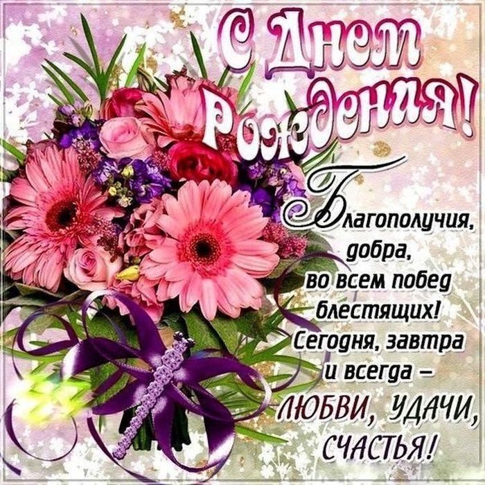 Поздравления на день рождения раяна