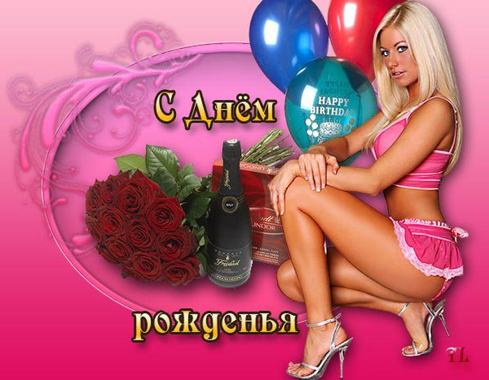 Открытка с днем рождения девушке с мужчиной