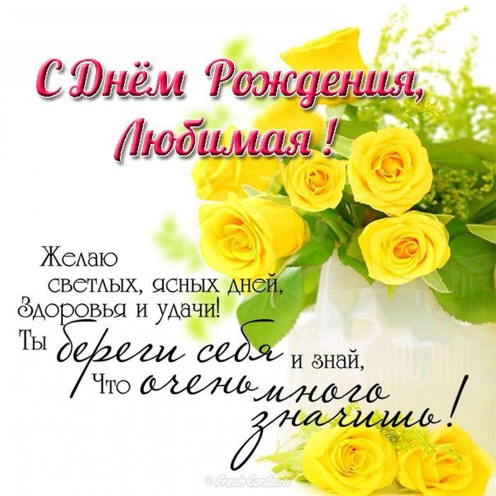 С днем рождения открытка для любимой