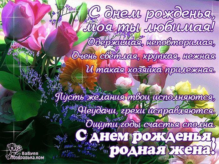 Поздравление для жены с днем рождения, день рождения