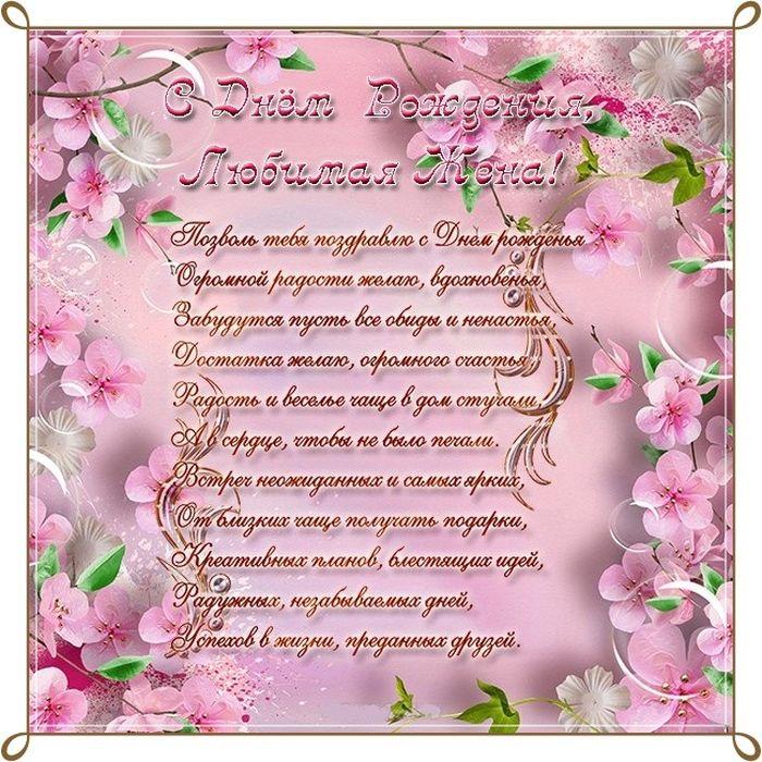 Стихи любимой девушке день рождения