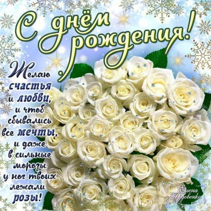 Открытки день, поздравления с днем рождения белыми розами в картинках